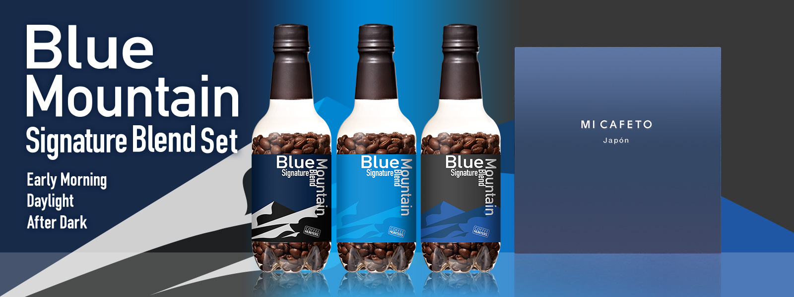 「Blue Mountain Signature Blend」3本セット