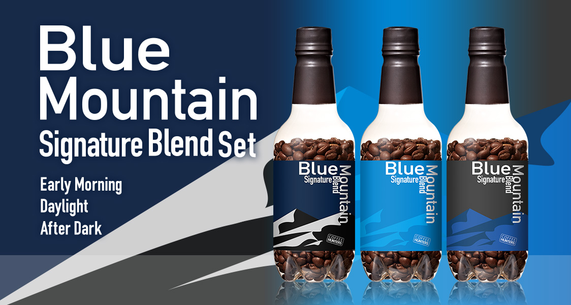 COFFEE HUNTERSBlue Mountain Signature Blend 3本セット イメージ
