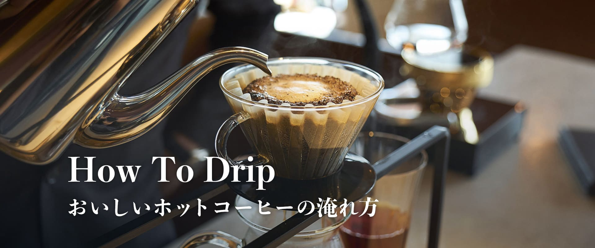 How To Drip おいしいホットコーヒーの淹れ方