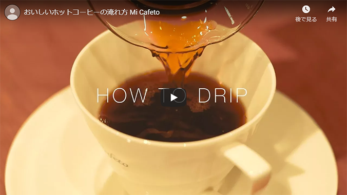How to Drip をYoutubeで再生